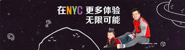 天津NYC纽约国际儿童俱乐部 -优惠信息