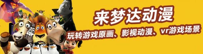 杭州梦达动漫教育-优惠信息