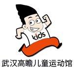 武汉高瞻儿童运动馆