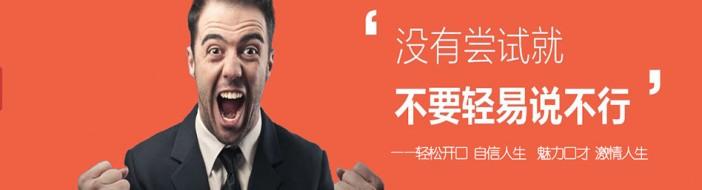 南京宏宇演讲与口才-优惠信息
