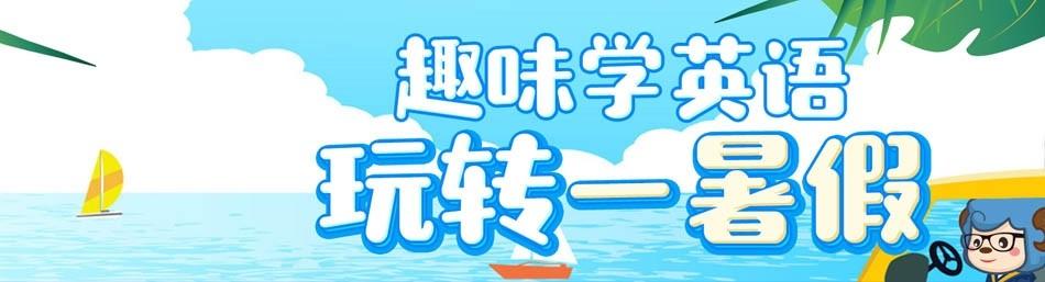 上海昂立外语-优惠信息