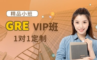 GRE考试VIP精品课程
