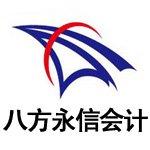 北京八方永信会计培训学校
