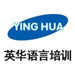 北京英华语言培训学校