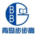 青岛步步高教育