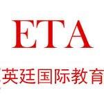 深圳英廷国际教育