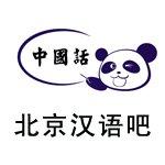 北京攀达汉语