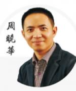 重庆华政教育- 周晓华