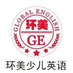 天津环美少儿英语