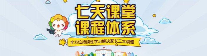杭州七天课堂-优惠信息