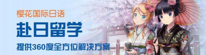 沈阳樱花国际日语-优惠信息