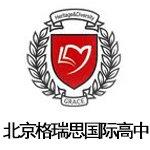 北京格瑞思国际学校