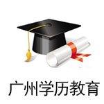 广州学历教育
