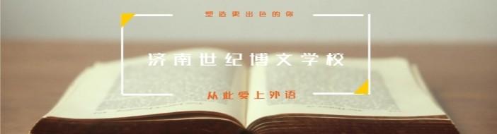 济南世纪博文学校-优惠信息
