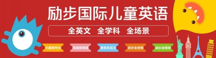 郑州励步国际儿童英语-优惠信息