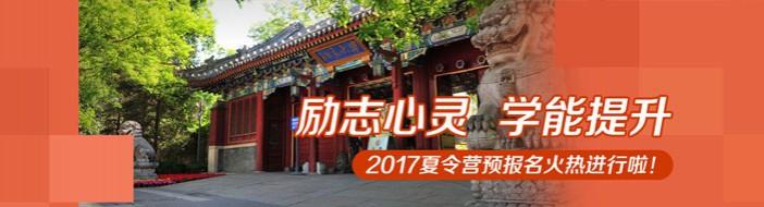 北京心航线夏令营-优惠信息