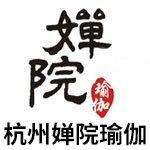 杭州婵院瑜伽