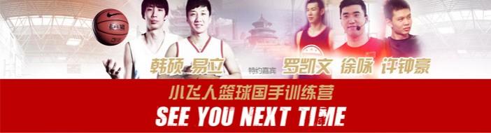 北京小飞人篮球俱乐部-优惠信息