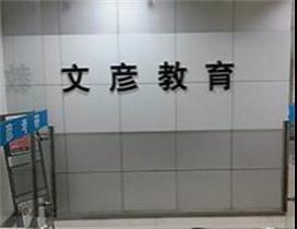 杭州文彦考研 照片