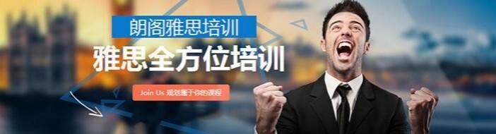 宁波朗阁培训中心-优惠信息