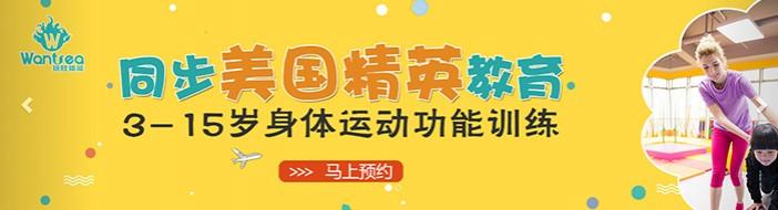 深圳玩胜体能-优惠信息