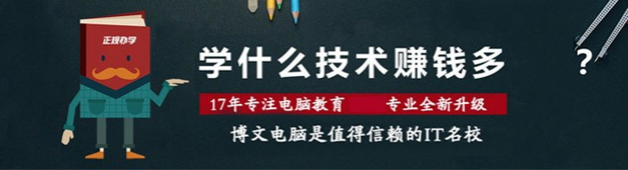 郑州博文电脑学校-优惠信息