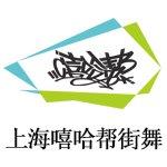 上海嘻哈帮街舞