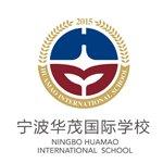 宁波市华茂国际学校