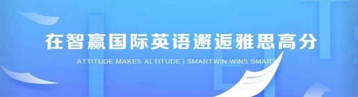 上海智赢国际英语-优惠信息