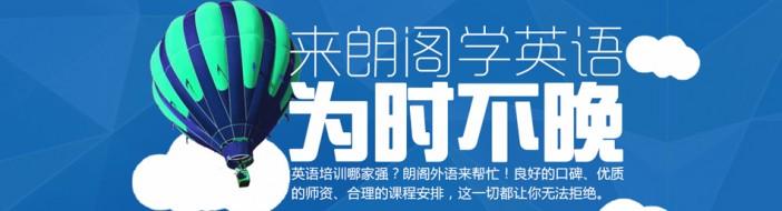 南昌朗阁培训中心-优惠信息