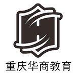 重庆华商教育