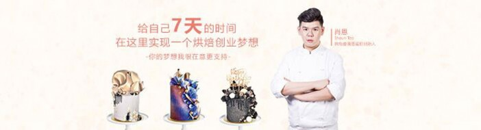上海甜蜜时光烘焙学校-优惠信息