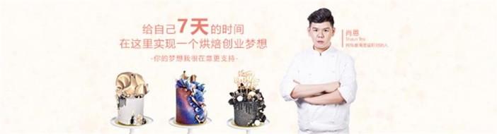深圳甜蜜时光烘焙学校-优惠信息