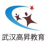 武汉高昇教育