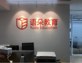上海语朵教育照片