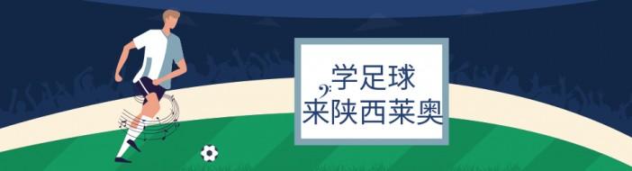 陕西莱奥足球俱乐部-优惠信息