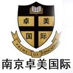 南京卓美国际教育