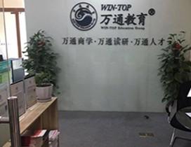 上海万通教育照片