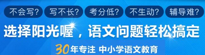 北京阳光喔作文-优惠信息
