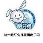 杭州龅牙兔儿童情商乐园