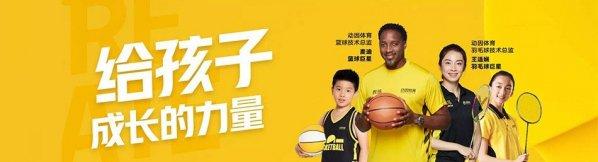 杭州动因体育-优惠信息